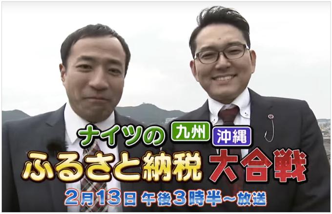 RKB毎日放送「ナイツの九州・沖縄ふるさと納税大合戦!」に久留米市が取り上げられるよ!