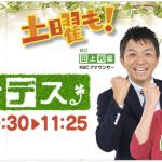 KBCテレビ 「土曜もアサデス。」のコーナー福岡大研究にて「日本3大酒どころ」久留米が特集される!?