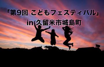 インガットホール「第9回 こどもフェスティバル」 in 久留米市城島町