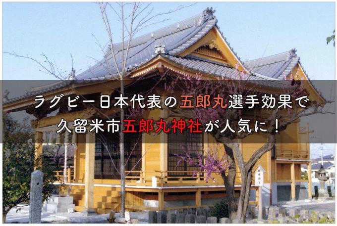 久留米市五郎丸神社がラグビー日本代表の五郎丸歩選手効果でブームに!