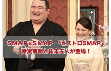 スマスマ 2月15日放送「ビストロSMAP」に琴奨菊関と祐未夫人が登場!