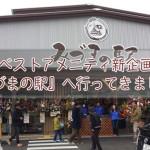 オープンした『みづまの駅』へ行ってきました。【久留米市三潴町】