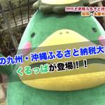 「ナイツの九州・沖縄ふるさと納税大合戦!」に久留米市とくるっぱが登場したよ!