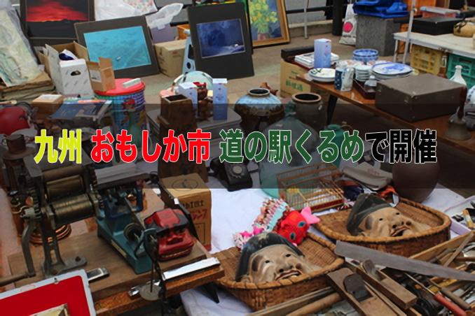 掘り出し物が見つかるかも!?「九州 おもしか市」道の駅くるめにて開催!