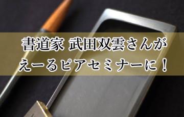 嬉しすぎる!書道家 武田双雲さんが「えーるピア久留米」にセミナーに来ますよ!