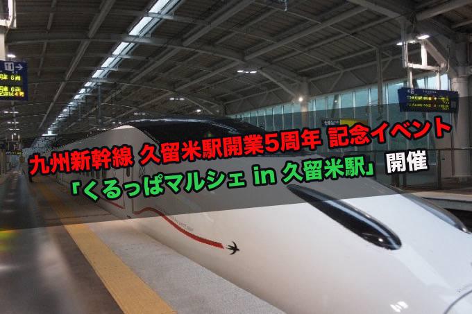 九州新幹線 開業5周年 記念イベント「くるっぱマルシェ in 久留米駅」開催