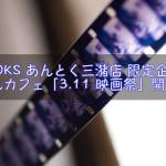 BOOKS あんとく三潴店 あんカフェ 映画を通じて全国がつながる!3.11 映画祭を開催!