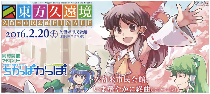 東方久遠境 久留米市民会館FINALE ちかっぱかっぱ!2月20日開催!