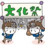 久留米市 筑邦市民センター「筑邦文化祭」3月6日開催!
