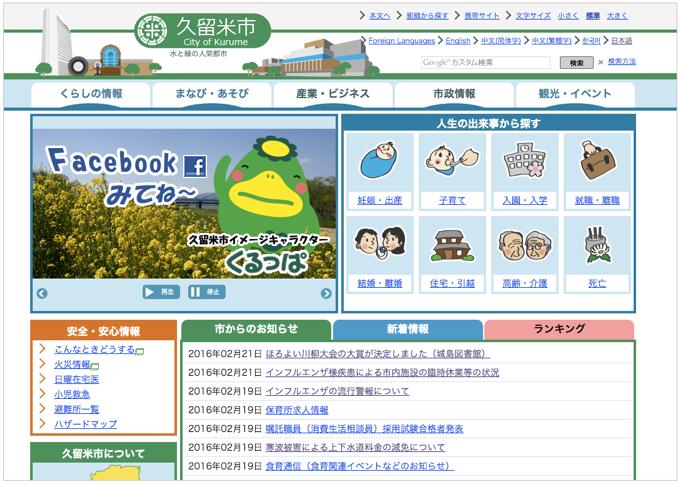 久留米市のホームページが大幅リニューアル!スマートフォン対応に!