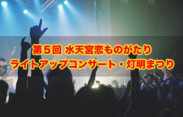 いつもと違う水天宮!「水天宮恋ものがたり ライトアップコンサート・灯明まつり」