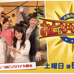 TVQ九州放送「土曜の夜は!おとななテレビ」久留米市の屋台文化を放送!