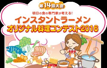 即席麺料理の腕競う全国コンテストで久留米筑水高校 赤井純一郎さんが「つゆめん優秀賞」受賞!