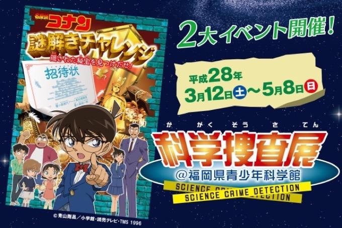 久留米市福岡県青少年科学館 「名探偵コナン 謎解きチャレンジ 隠された秘宝を見つけだせ!」3月開催