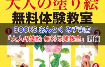 BOOKSあんとく みずま店「大人の塗り絵 無料体験教室」を3月10日に開催