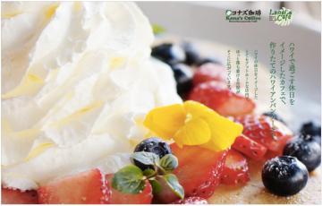 話題のハワイアンパンケーキのお店「コナズ珈琲 久留米店」が4月上旬にオープン!