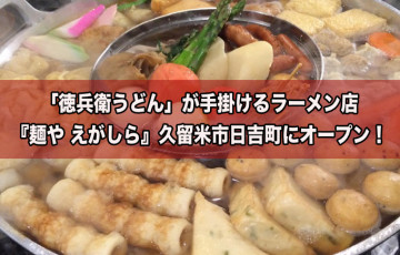 「徳兵衛うどん」が手掛けるラーメン店『麺や えがしら』3月1日 久留米市日吉町にオープン!
