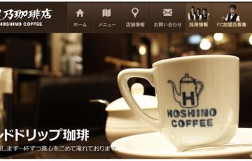 星乃珈琲店 久留米店が3月上旬に久留米市本山にオープン!