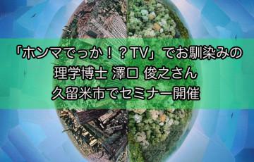 「ホンマでっか!?TV」でお馴染みの理学博士 澤口 俊之さん 久留米市でセミナー開催