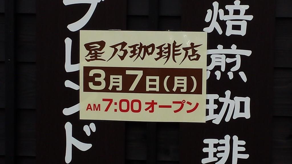 星乃珈琲店 久留米店3月7日(月)オープン