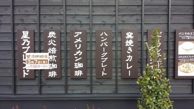 星乃珈琲店 久留米店メニュー