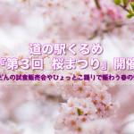 道の駅くるめ『第3回 桜まつり』開催!うどんの試食販売会やひょっとこ踊りで賑わう春の祭り