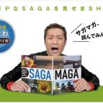 ディープな佐賀の情報を発信する「SAGA MAGA(サガマガ) 」サイトがオープン