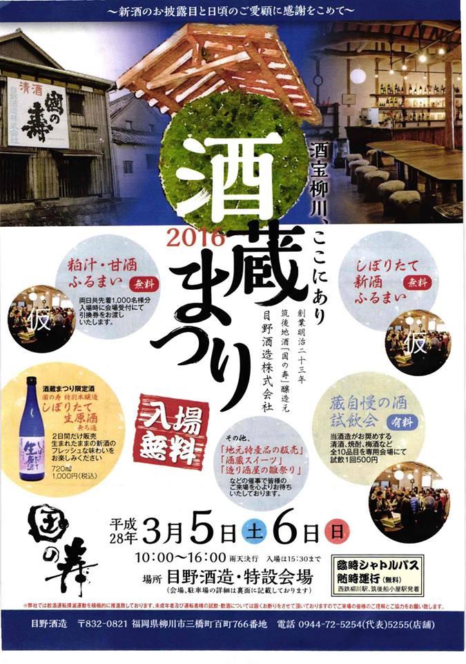 「国の寿」酒蔵まつり