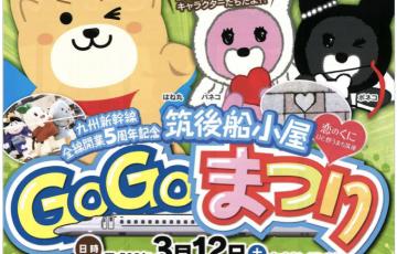 ゆるキャラ 50体が勢ぞろい!九州新幹線 全線開業5周年記念『筑後船小屋GOGOまつり』