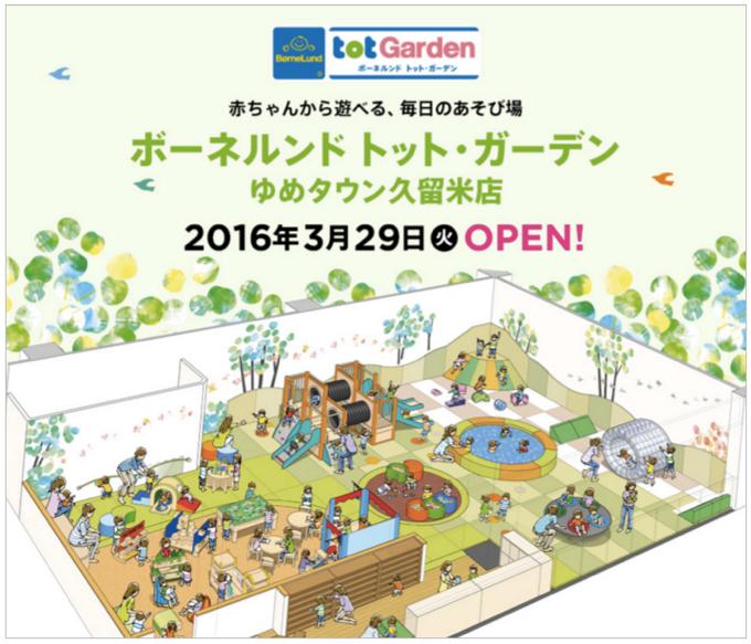 子どもの遊び場がゆめタウン久留米店に新登場!『ボーネルンド トット・ガーデン』が3月29日オープン