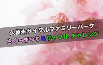 久留米サイクルファミリーパーク『さくらまつり&サイクル チャレンジ』開催