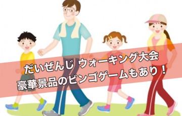 3月13日 大善寺ウォーキング大会!豪華景品がたくさんのお楽しみビンゴゲームも開催!