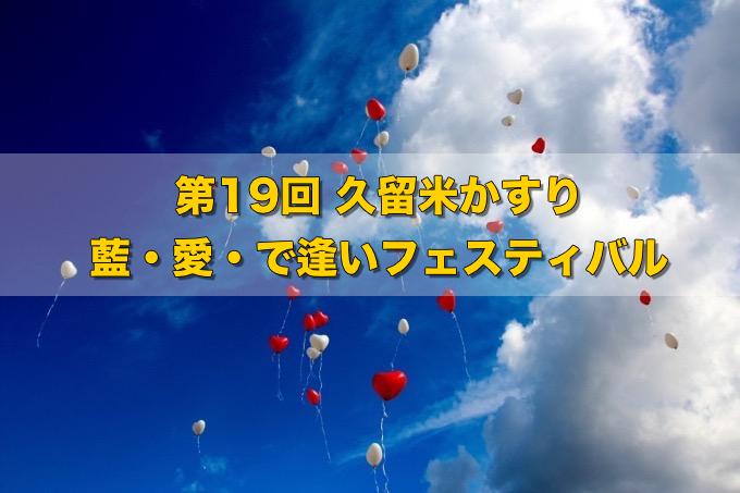 第19回 久留米かすり『藍・愛・で逢いフェスティバル』久留米絣ファッションショーなど開催!