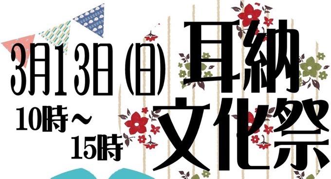 久留米市善導寺町 耳納市民センターにおいて「耳納文化祭」開催!