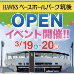 沿線グルメ大集合!HAWKS ベースボールパーク筑後開業記念「ホークス応援フェスタ」