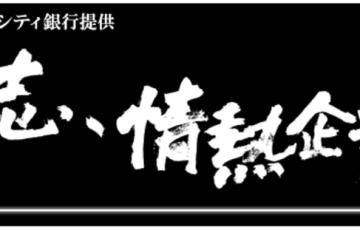 RKB毎日放送 「志、情熱企業」にて久留米市宮の陣 株式会社アルカディアを放送!