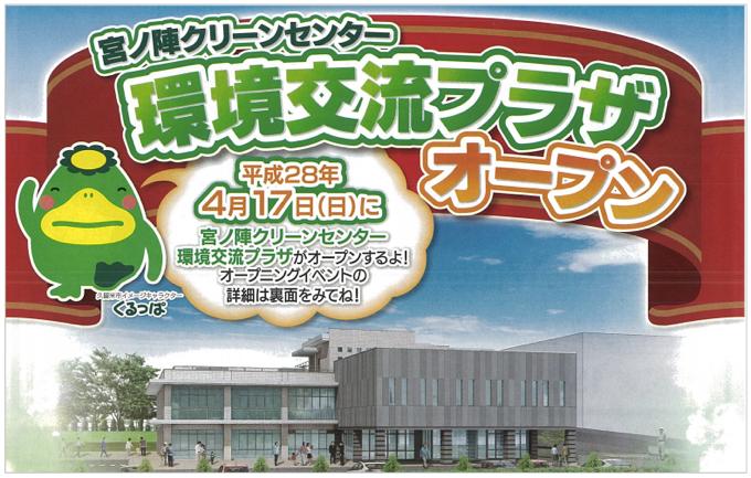 宮ノ陣クリーンセンター環境交流プラザオープンイベント「エコマジックショー&見学ツアー」開催!