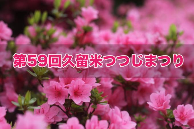 「日本三大植木まつり」第59回 久留米つつじまつり 4月5日より開催