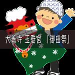 楽しい思い出の時間を!久留米市大善寺 玉垂宮 御田祭イベント開催!