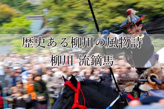 柳川市 高畑公園桜まつり 三柱神社 流鏑馬(やぶさめ) 3月27日開催