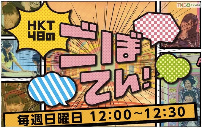 HKT48のごぼてん!最終回!舞台は福岡県柳川市でラスト電撃対決!