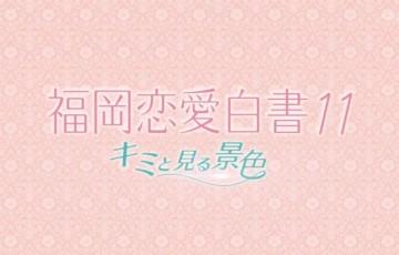 KBC「福岡恋愛白書11 キミと見る景色」久留米市で撮影されたロケ地&お店まとめ