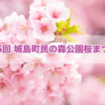 約200本の桜が咲き誇る『第5回 城島町民の森公園桜まつり』