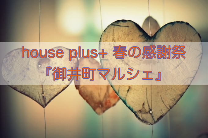 house plus+ 春の感謝祭『御井町マルシェ』4月16日、17日開催
