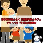 BOOKSあんとく 三潴店あんカフェ ママ・パパ・子供の診断会
