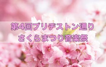 魅力あふれる「桜」と「音楽」の宴!第4回ブリヂストン通りさくらまつり音楽祭