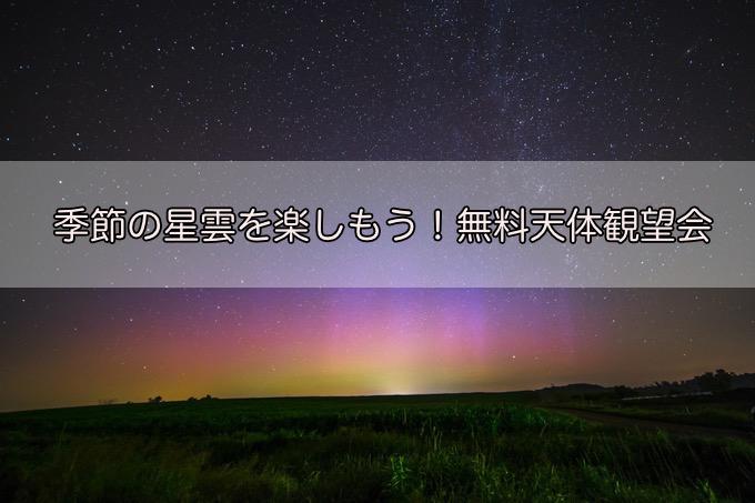 季節の星雲を楽しもう!無料天体観望会【福岡県久留米市】
