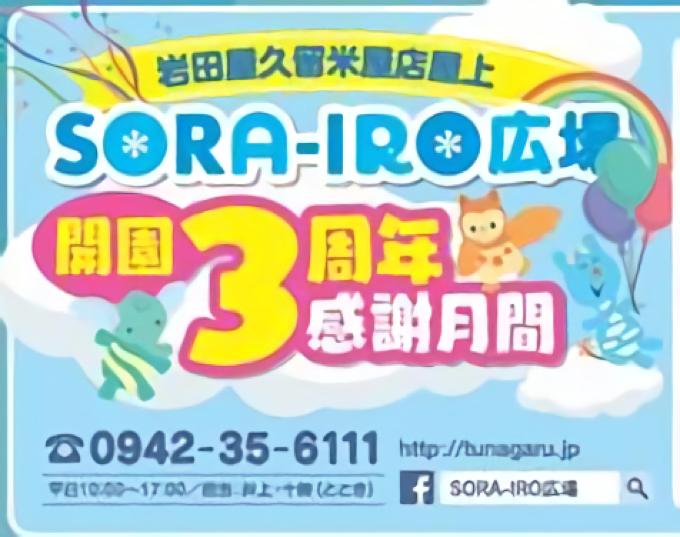 観覧無料!SORA-IRO広場「それいけ!アンパンマンショー」開催