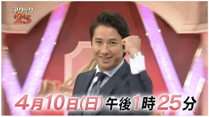 「パネルクイズアタック25」久留米市の小学校先生参戦!4月10日放送