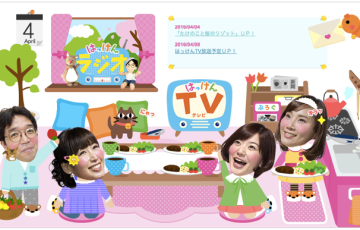 NHK総合 はっけんTV 4月12日放送「久留米つつじまつり」の会場から生中継